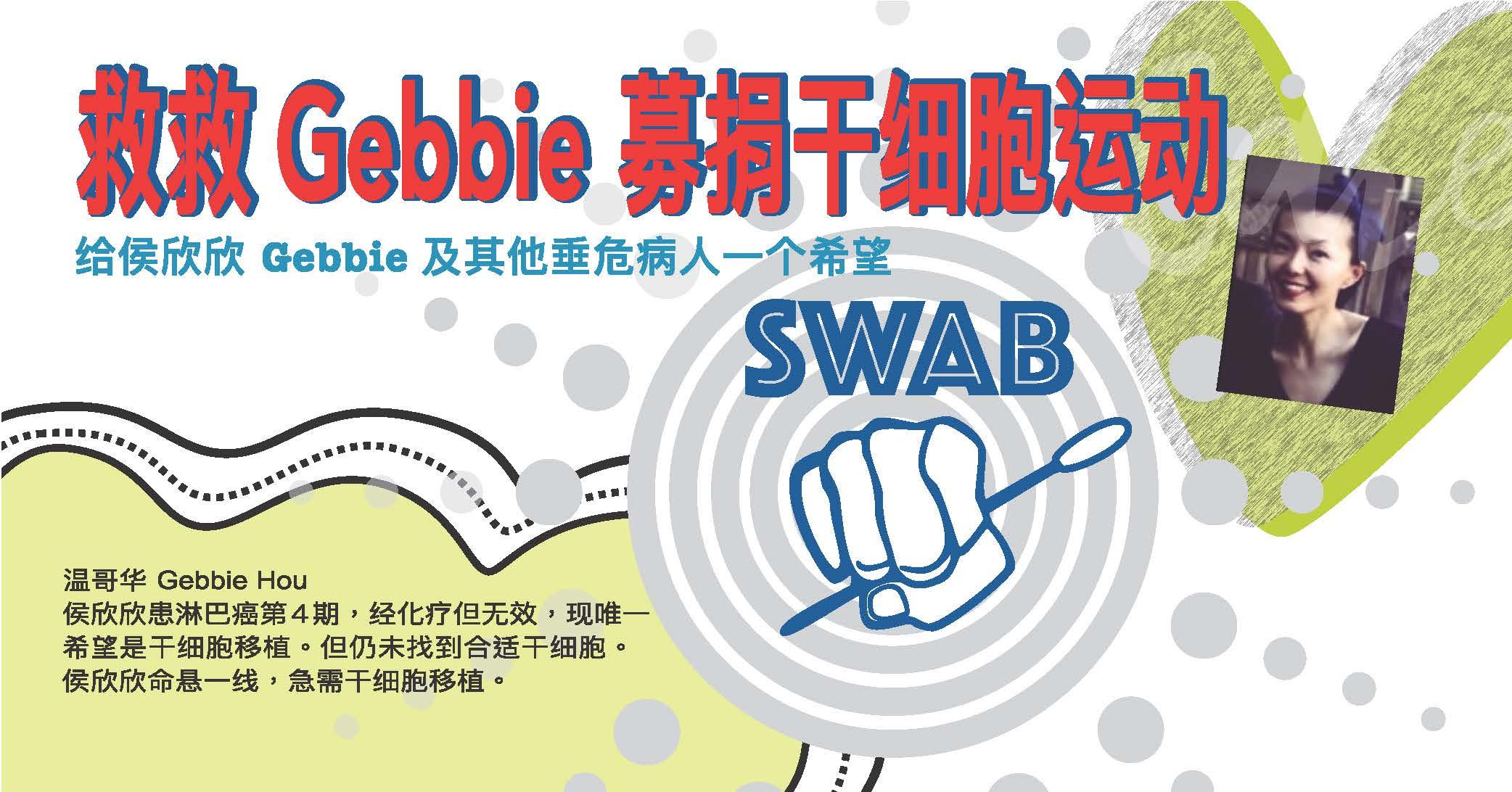 救救侯欣欣Save Gebbie募捐干细胞运动